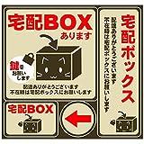 mitas 宅配ボックス ステッカー 正方形 縦型 横型 丸型 日本製 屋外 (984) 宅配ボックスあります シール [宅配ボックス 茶]