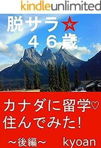 脱サラ☆46歳 カナダに留学♡住んでみた! 2巻 表紙画像