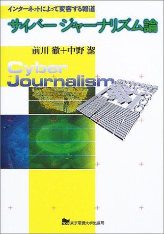 サイバージャーナリズム論―インターネットによって変容する報道の詳細を見る