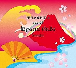HULA HULA VOL.15 イアーパナ・フラ
