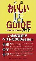 東京おいしい店ガイド (2000~2001)