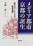 メディア都市・京都の誕生―近代ジャーナリズムと諷刺漫画