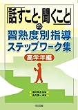 国語科到達度評価指導事例集 (小学5・6年) (京都の到達度評価シリーズ)