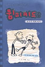 Diary of A Wimpy Kid Book 2 Rodrick Rules by Jeff Kinney - Hardcover