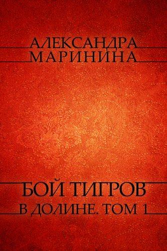 Boj tigrov v doline. Tom 1: Russian Language (Russian Edition)