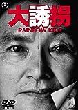 大誘拐 RAINBOW KIDS[DVD]