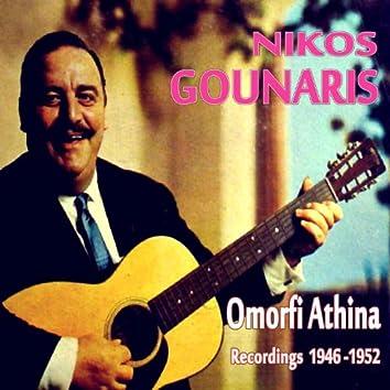 Omorfi Athina (Recordings 1946 - 1952)