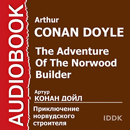 The Adventure of the Norwood Builder [Russian Edition] cover art