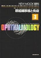 眼組織移植と免疫 (NEW MOOK眼科 (3))