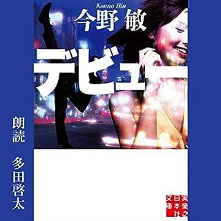 デビュー                   著者:                                                                                                                                 今野 敏                               ナレーター:                                                                                                                                 多田 啓太                      再生時間: 6 時間  39 分     1件のカスタマーレビュー     総合評価 5.0