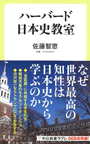 ハーバード日本史教室 (中公新書ラクレ)