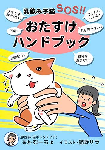 乳飲み子猫SOS!!おたすけハンドブック (岡山 猫の保健室むーちょ)