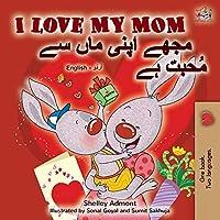 I Love My Mom (English Urdu Bilingual Book) (English Urdu Bilingual Collection)