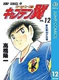 キャプテン翼 ワールドユース編 12 (ジャンプコミックスDIGITAL)