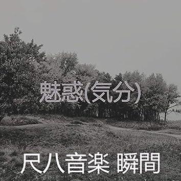 魅惑(気分)