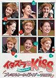 イタズラなKiss~Playful Kiss プレミアムトーク&ライブ in TOKYO DVD