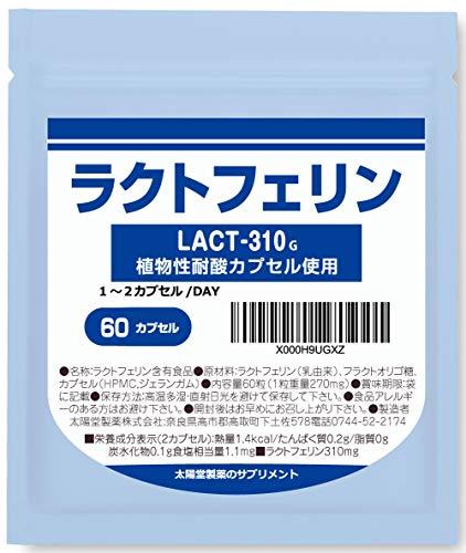 太陽堂製薬ラクトフェリン原末(耐酸性カプセル)310mg×30日分