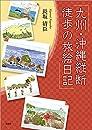 九州・沖縄縦断 徒歩の旅絵日記