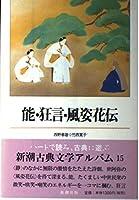 能・狂言・風姿花伝 (新潮古典文学アルバム15)