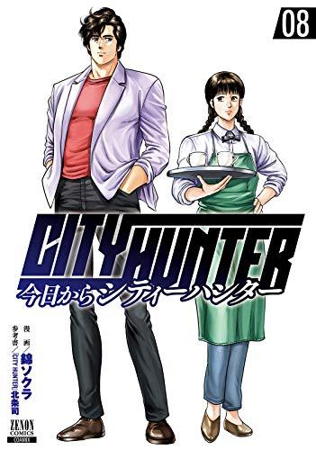 今日からCITY HUNTER (8) (ゼノンコミックス)の詳細を見る