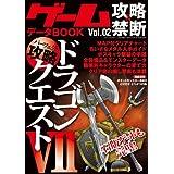 ゲーム攻略&禁断データBOOK vol.2 【ドラゴンクエストⅦ】 (三才ムック vol.595)
