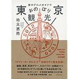 『昔のグルメガイドで東京おのぼり観光』地主恵亮