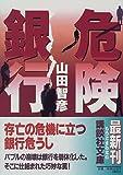 危険銀行 (講談社文庫)