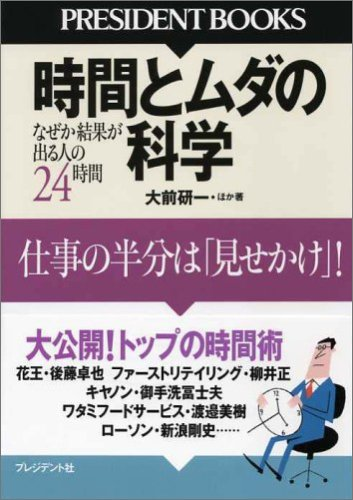 時間とムダの科学 (PRESIDENT BOOKS)
