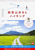 東京から行く ラクちん!絶景山歩き&ハイキング ウォーカームック