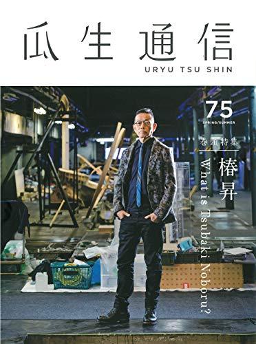 瓜生通信75号 特集:椿昇 What is Tsubaki Noboru? (京都芸術大学 広報誌 瓜生通信)