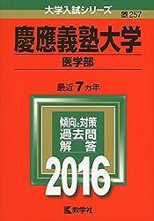 慶應義塾大学(医学部) (2016年版大学入試シリーズ)・赤本・過去問