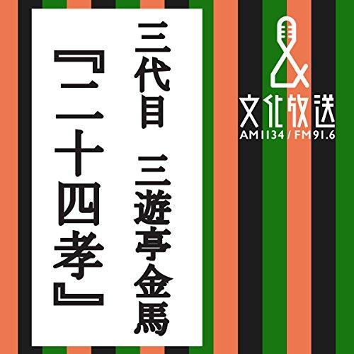 二十四孝 | (株)文化放送