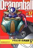 DRAGON BALL 完全版 17 (ジャンプコミックス)