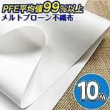 高機能 不織布 フィルター 10M × 14CM 不織布シート 切って使える大容量サイズ