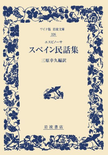 Espinosa Spain folklore collection (wide version Iwanami Bunko) (2010) ISBN: 4000073265 [Japanese Import]