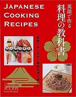 英語で作る料理の教科書