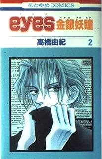 Eyes 第2巻―金銀妖瞳 (花とゆめCOMICS)