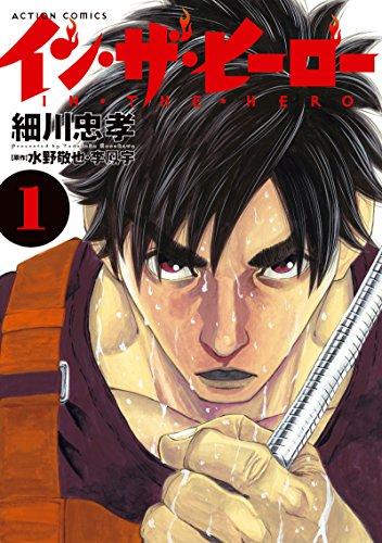 イン・ザ・ヒーロー(1) (アクションコミックス)