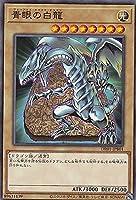 遊戯王 DR01-JPB01 青眼の白龍 (日本語版 ノーマル) デュエルロワイヤル デッキセットEX