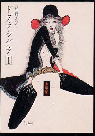 ドグラ・マグラ(上) (角川文庫)