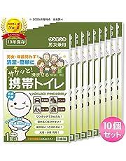 サクッと!済ませる 携帯トイレ 簡易トイレ こども 大人 男女 消臭 登山 渋滞 日本製 10回分