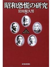 昭和恐慌の研究