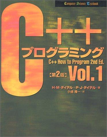C++プログラミング〈Vol.1〉 (Computer Science Textbook)
