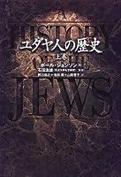 ユダヤ人の歴史〈上巻〉