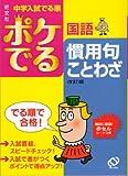 ポケでる国語慣用句・ことわざ (中学入試でる順)