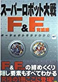 スーパーロボット大戦F&F 完結編 パーフェクトリファレンス