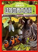 (献给中国孩子的百科全书)动物世界大百科(上下卷)