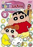 クレヨンしんちゃん TV版傑作選 第4期シリーズ 8 風間君がひまわりをあやすゾ [DVD]