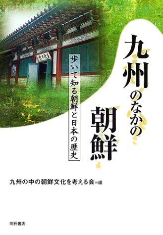 九州のなかの朝鮮 (歩いて知る朝鮮と日本の歴史シリーズ)