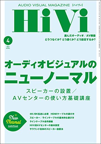 HiVi (ハイヴィ) 2021年 4月号 [雑誌]